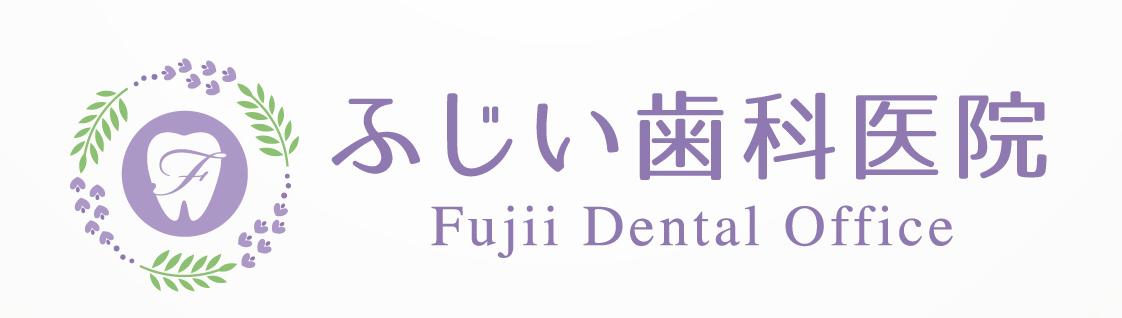 ふじい歯科医院